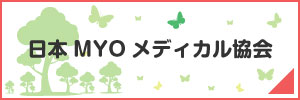 日本MYOメディカル協会